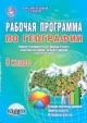 География 8 кл. Рабочие программы к уч. Бариновой. Классическая линия